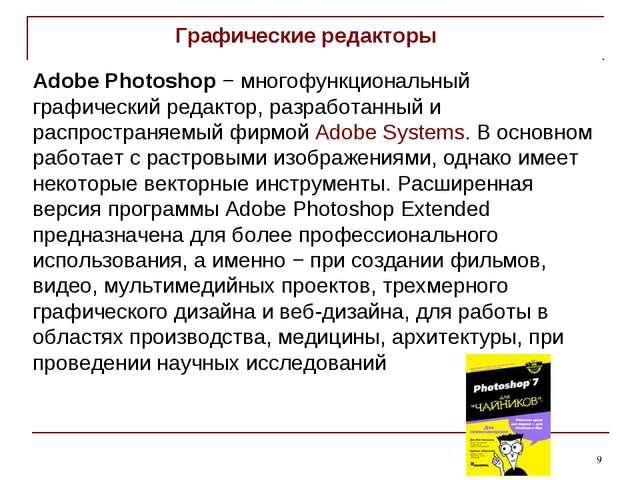 Графические редакторы * Adobe Photoshop − многофункциональный графический ред...