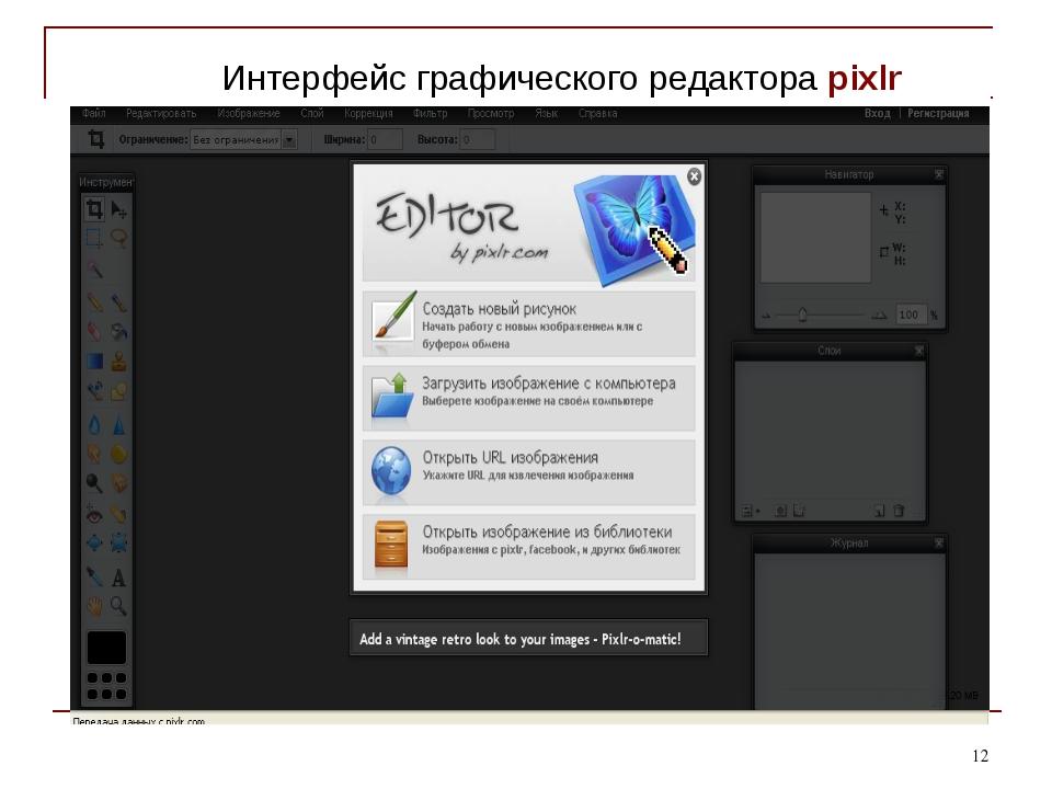 * Интерфейс графического редактора pixlr