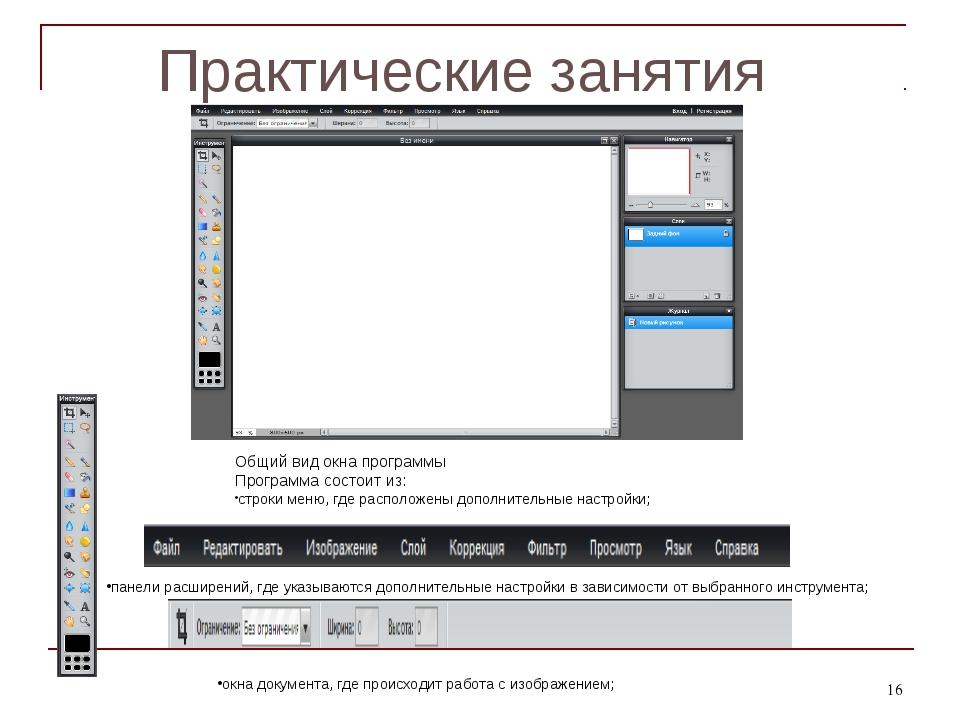 Практические занятия * Общий вид окна программы Программа состоит из: строки...