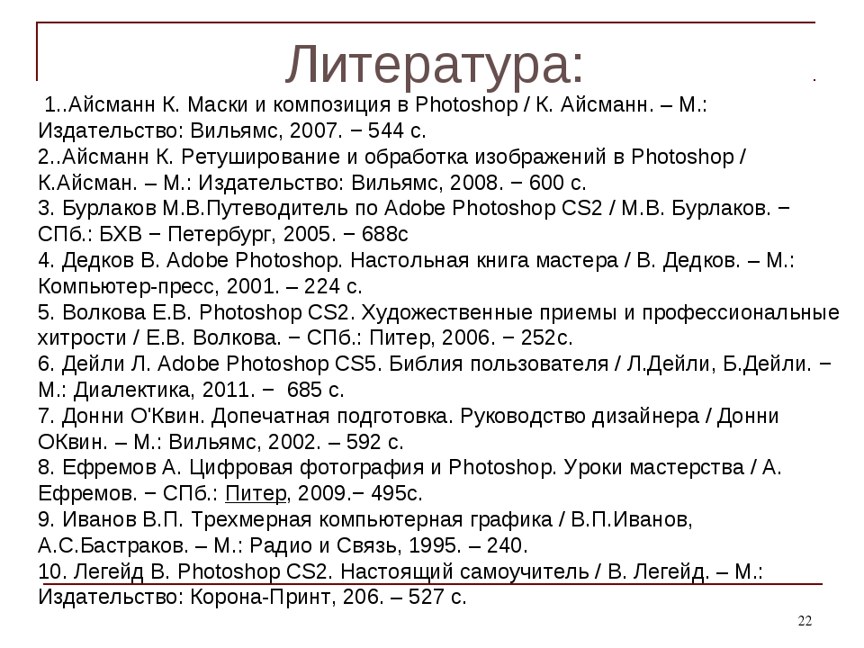 Литература: * 1..Айсманн К. Маски и композиция в Photoshop / К. Айсманн. – М...