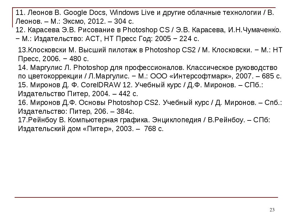 * 11. Леонов В. Google Docs, Windows Live и другие облачные технологии / В. Л...