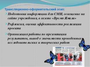 Трансляционно-оформительский этап: Подготовка информации для СМИ, освещение