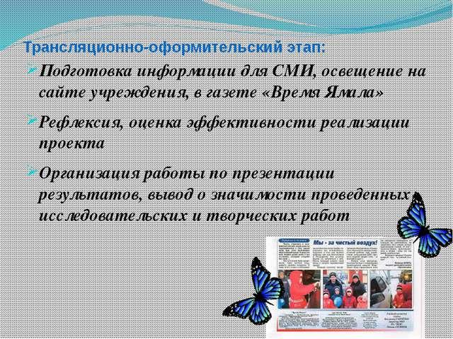 Трансляционно-оформительский этап: Подготовка информации для СМИ, освещение...