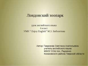 """Лондонский зоопарк урок английского языка 6 класс УМК """" Enjoy English"""" М.З."""