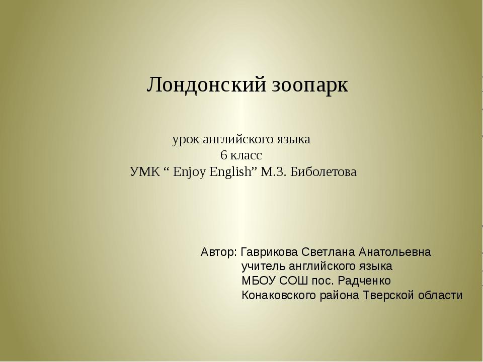 """Лондонский зоопарк урок английского языка 6 класс УМК """" Enjoy English"""" М.З...."""