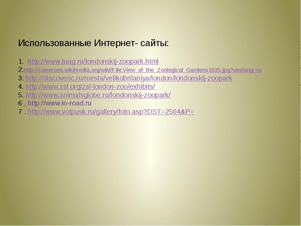 Использованные Интернет- сайты: 1. http://www.tuug.ru/londonskij-zoopark.htm...