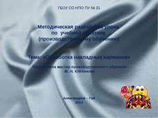 ГБОУ СО НПО ПУ № 31 Методическая разработка урока по учебной практике (произ