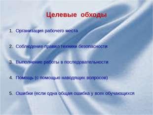 Целевые обходы Организация рабочего места Соблюдение правил техники безопасно