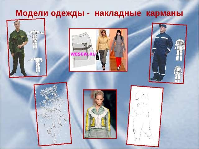 Модели одежды - накладные карманы
