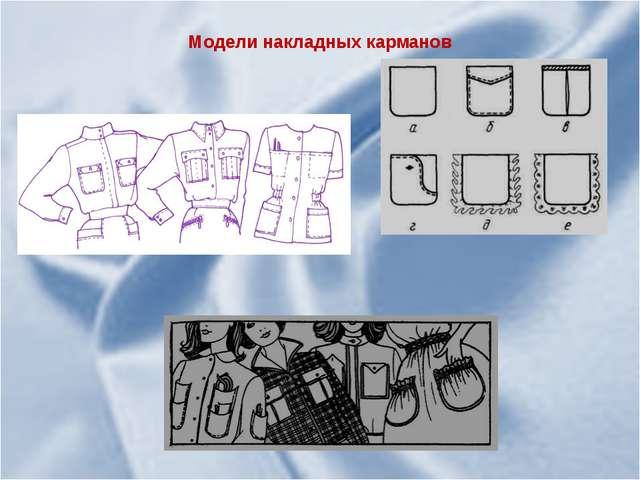 Модели накладных карманов