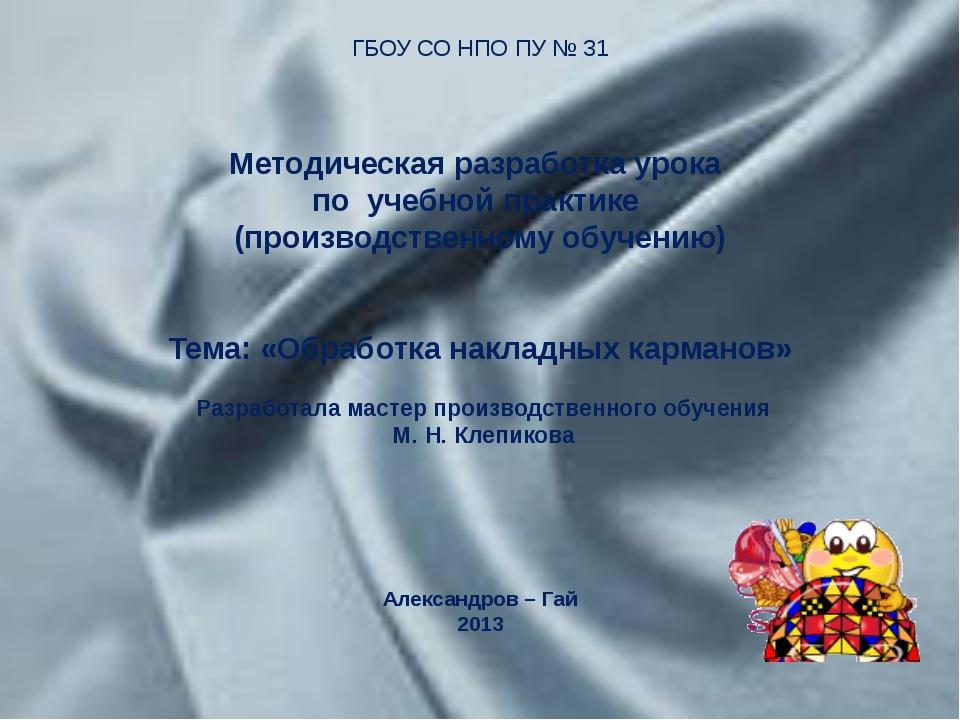 ГБОУ СО НПО ПУ № 31 Методическая разработка урока по учебной практике (произ...