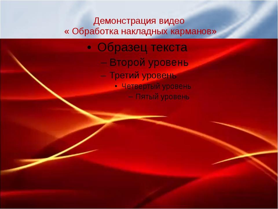 Демонстрация видео « Обработка накладных карманов»