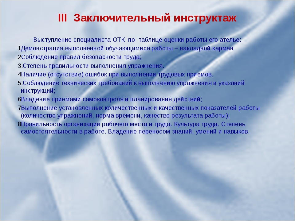 III Заключительный инструктаж Выступление специалиста ОТК по таблице оценки р...