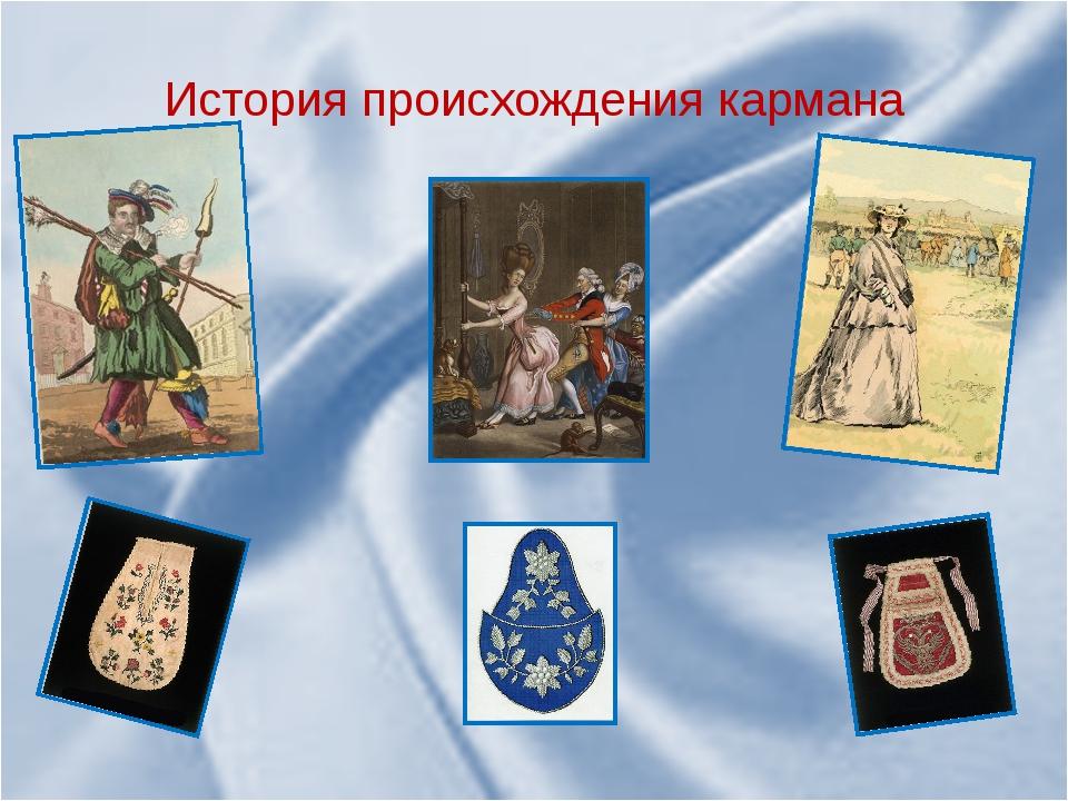 История происхождения кармана