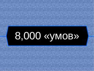 8,000 «умов»