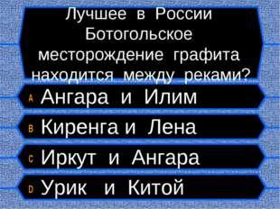 Лучшее в России Ботогольское месторождение графита находится между реками? A