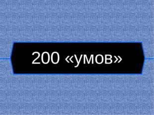 200 «умов»