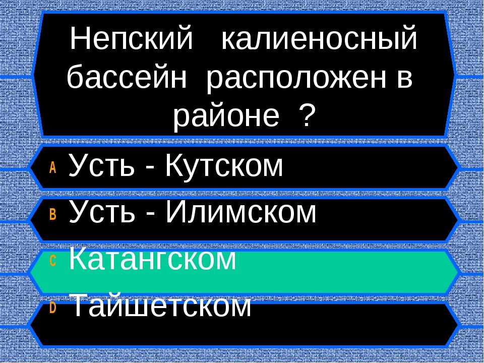 Непский калиеносный бассейн расположен в районе ? A Усть - Кутском B Усть - И...