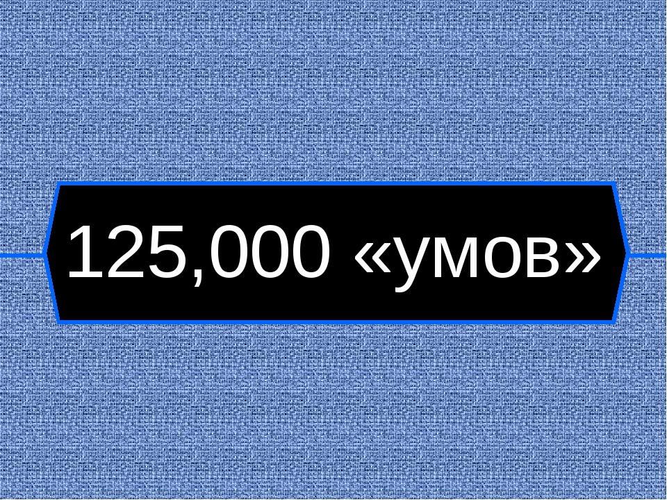 125,000 «умов»
