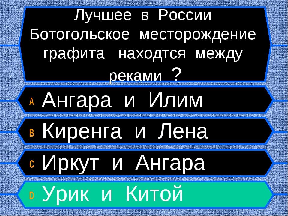 Лучшее в России Ботогольское месторождение графита находтся между реками ? A...