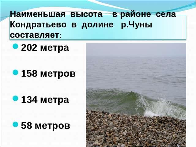 202 метра 158 метров 134 метра 58 метров