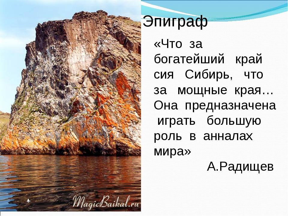 «Что за богатейший край сия Сибирь, что за мощные края…Она предназначена игра...