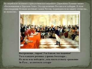 На лицейском экзамене в присутствии восхищенного Державина Пушкин читает «Вос