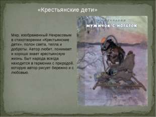 Мир, изображенный Некрасовым в стихотворении «Крестьянские дети», полон света