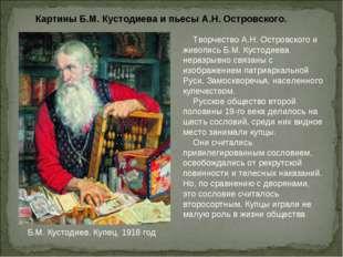 Творчество А.Н. Островского и живопись Б.М. Кустодиева неразрывно связаны с и