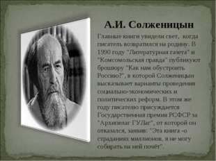А.И. Солженицын Главные книги увидели свет, когда писатель возвратился на род