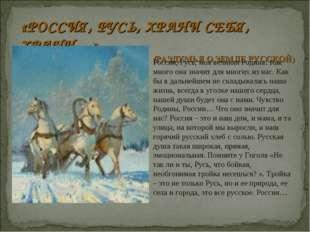«РОССИЯ, РУСЬ, ХРАНИ СЕБЯ, ХРАНИ…» (РАЗДУМЬЯ О ЗЕМЛЕ РУССКОЙ) Россия, Русь, м