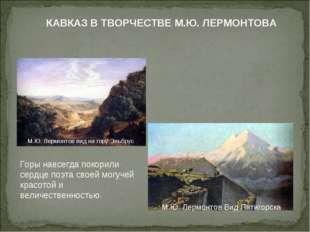 КАВКАЗ В ТВОРЧЕСТВЕ М.Ю. ЛЕРМОНТОВА М.Ю. Лермонтов вид на гору Эльбрус М.Ю.