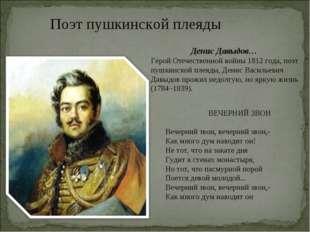 Денис Давыдов… Герой Отечественной войны 1812 года, поэт пушкинской плеяды, Д
