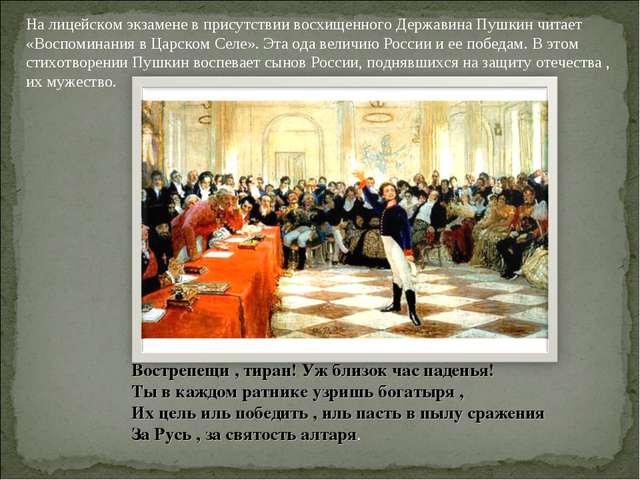 На лицейском экзамене в присутствии восхищенного Державина Пушкин читает «Вос...
