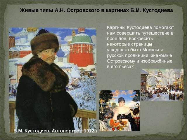 Живые типы А.Н. Островского в картинах Б.М. Кустодиева Б.М. Кустодиев. Автоп...