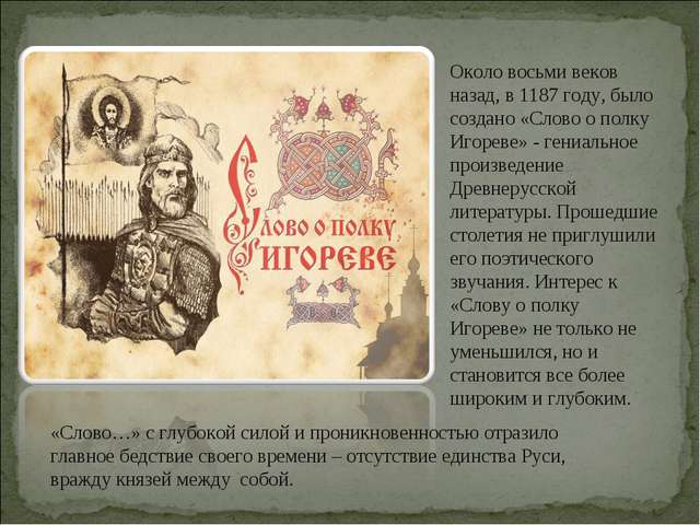 Около восьми веков назад, в 1187 году, было создано «Слово о полку Игореве» -...