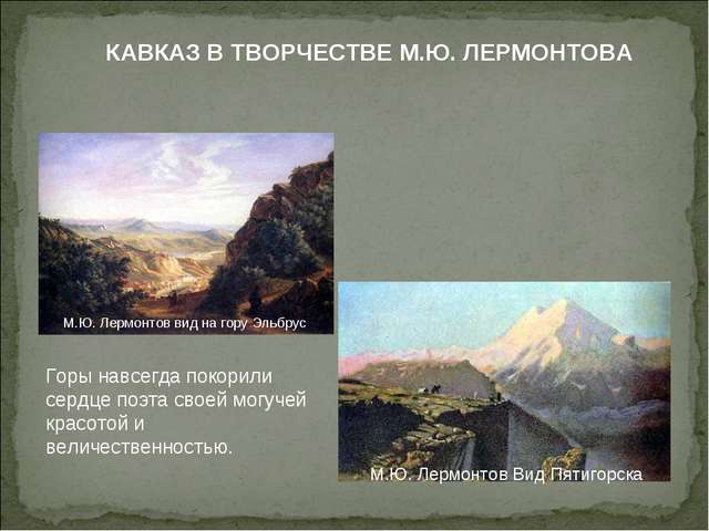 КАВКАЗ В ТВОРЧЕСТВЕ М.Ю. ЛЕРМОНТОВА М.Ю. Лермонтов вид на гору Эльбрус М.Ю....
