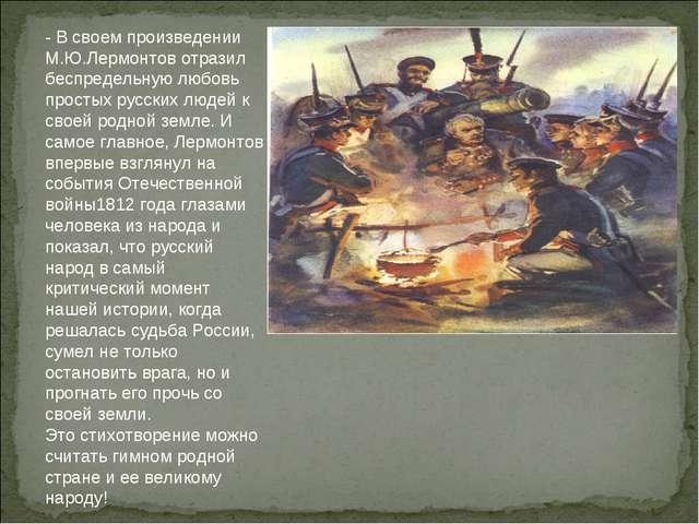 - В своем произведении М.Ю.Лермонтов отразил беспредельную любовь простых рус...