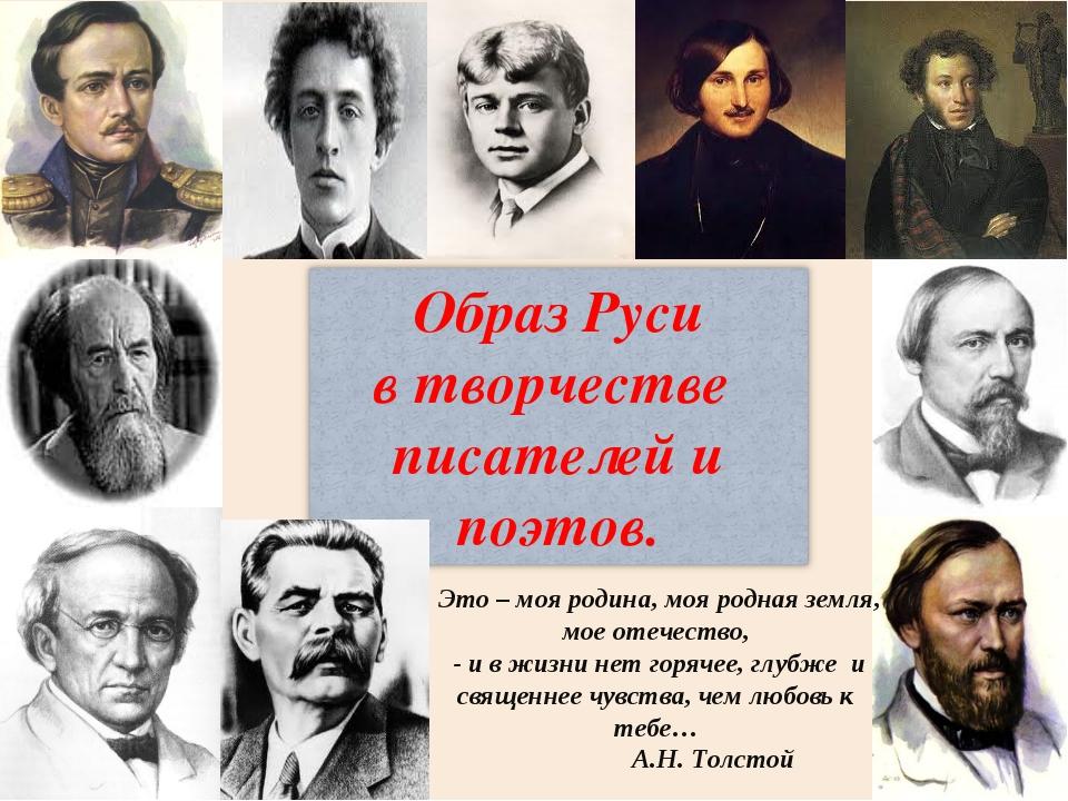 Это – моя родина, моя родная земля, мое отечество, - и в жизни нет горячее,...
