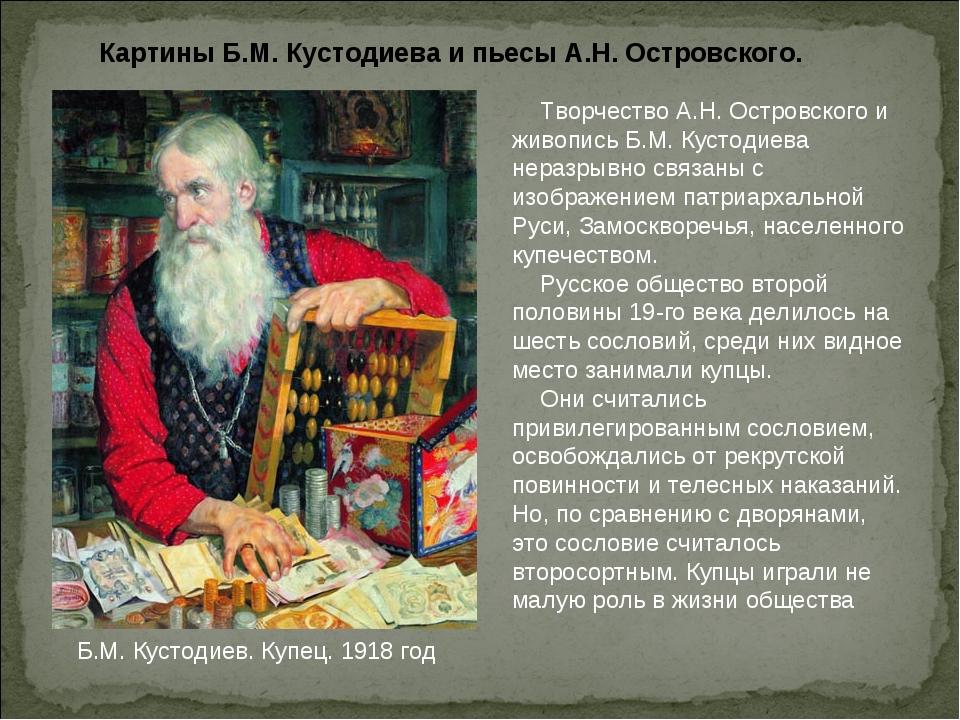 Творчество А.Н. Островского и живопись Б.М. Кустодиева неразрывно связаны с и...