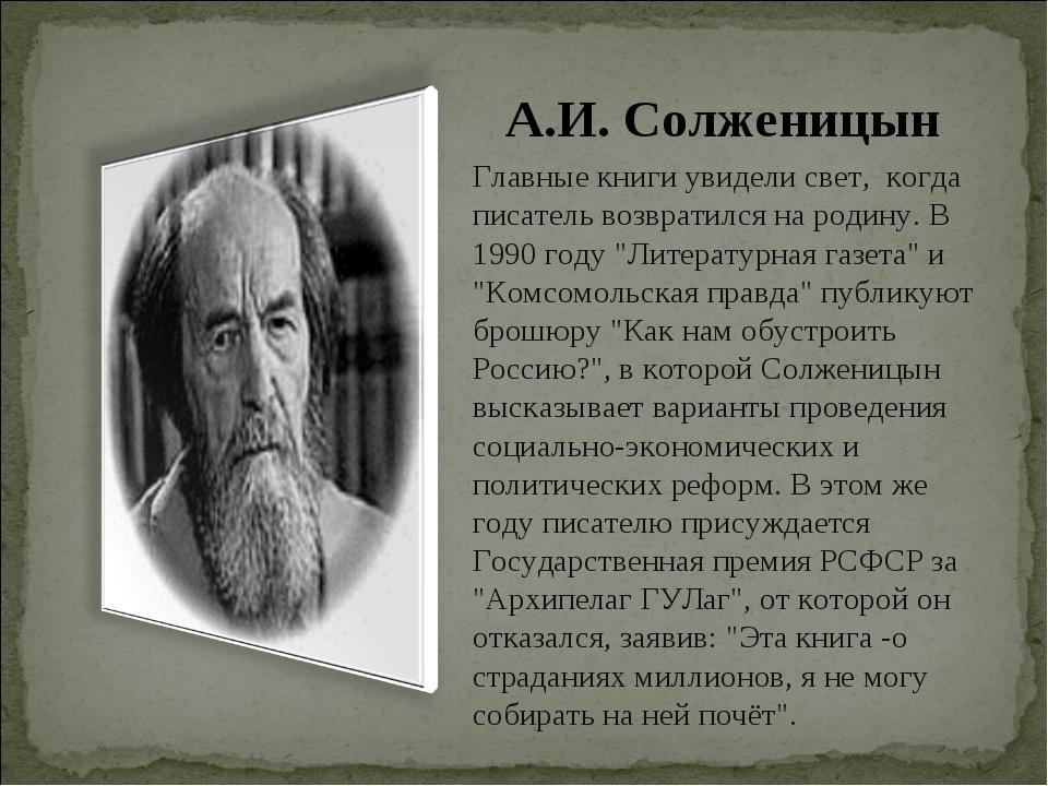 А.И. Солженицын Главные книги увидели свет, когда писатель возвратился на род...