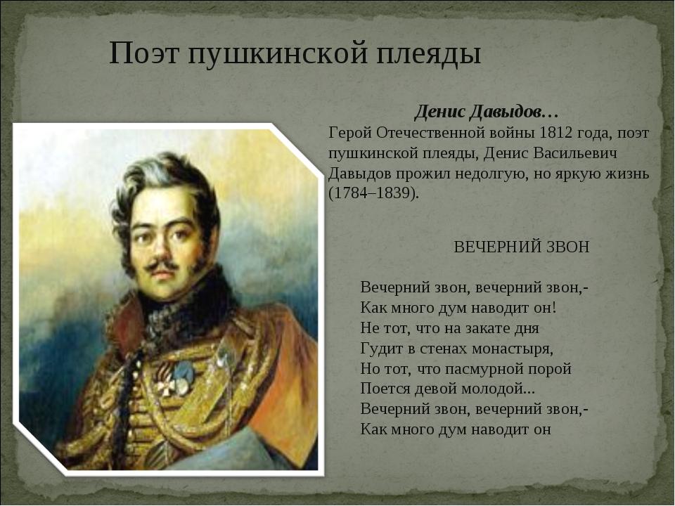 Денис Давыдов… Герой Отечественной войны 1812 года, поэт пушкинской плеяды, Д...