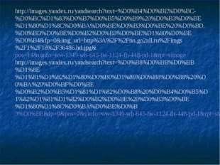 http://images.yandex.ru/yandsearch?text=%D0%B4%D0%BE%D0%BC-%D0%BC%D1%83%D0%B