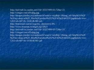 http://im0-tub-ru.yandex.net/i?id=35557499-03-72&n=21 http://i.imgur.com/sP1
