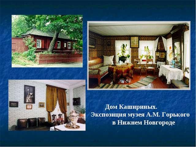 Дом Кашириных. Экспозиция музея А.М. Горького в Нижнем Новгороде