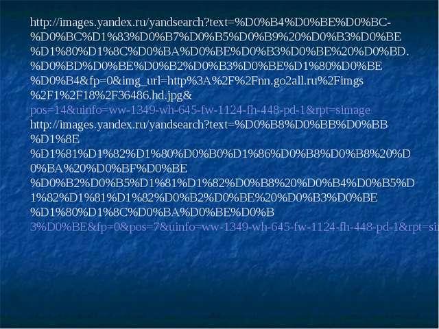 http://images.yandex.ru/yandsearch?text=%D0%B4%D0%BE%D0%BC-%D0%BC%D1%83%D0%B...