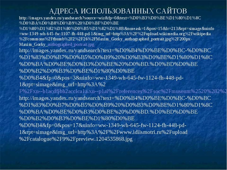 АДРЕСА ИСПОЛЬЗОВАННЫХ САЙТОВ http://images.yandex.ru/yandsearch?source=wiz&fp...