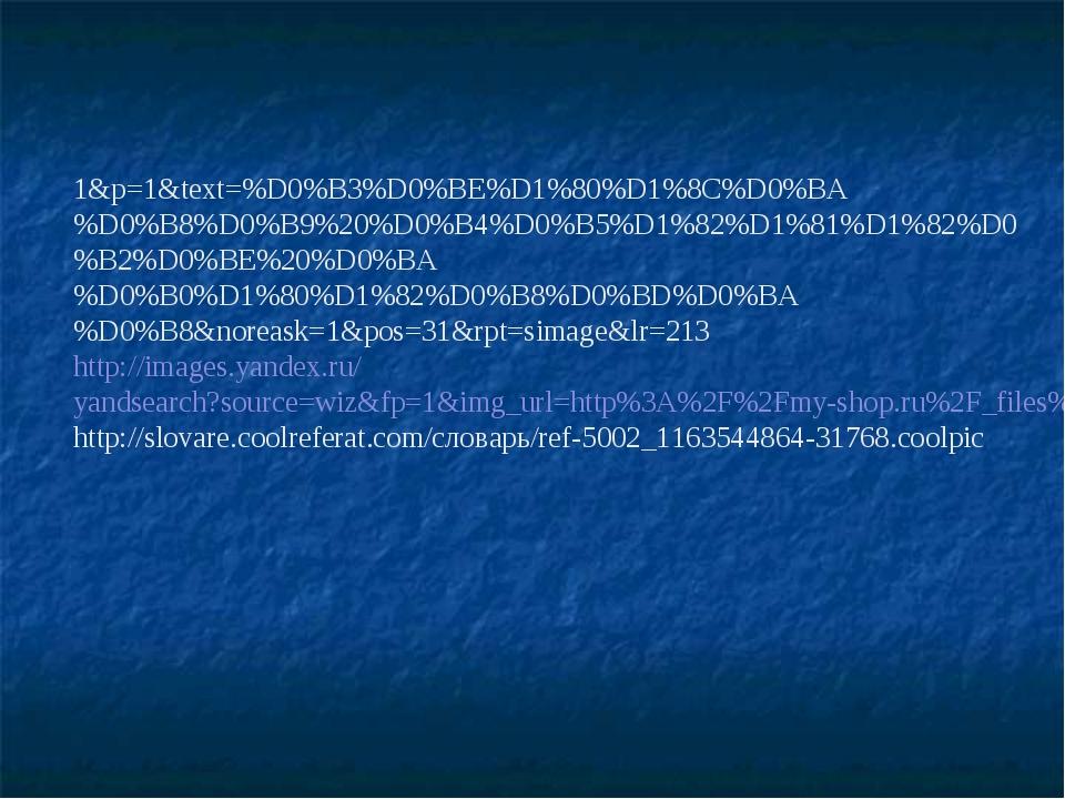 http:// 1&p=1&text=%D0%B3%D0%BE%D1%80%D1%8C%D0%BA%D0%B8%D0%B9%20%D0%B4%D0%B5%...