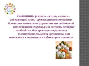 Витамины («вита» –жизнь, «амин» – содержащий азот)- группа низкомолекулярных