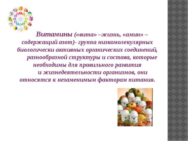 Витамины («вита» –жизнь, «амин» – содержащий азот)- группа низкомолекулярных...